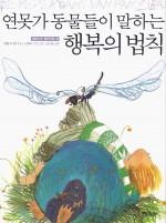 Koreaanse editie De Peperdans van Panzibas