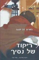 omslag Hebreeuwse editie Jesse 'ballewal-tsji'